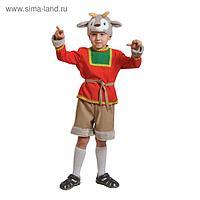 """Карнавальный костюм """"Серенький козлик"""", маска, рубаха, пояс, шорты, рост 98-128 см"""