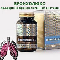 Поддержка бронхо-легочной системы. Легкие. Лечение легких. Бронхолюкс БАД Broncholux, 60 капсул