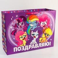 Пакет ламинат 'Поздравляю!', 61х46х20 см, My Little Pony