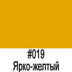 ORACAL 641 019G ярко-желтый глянец (1,26м*50м)