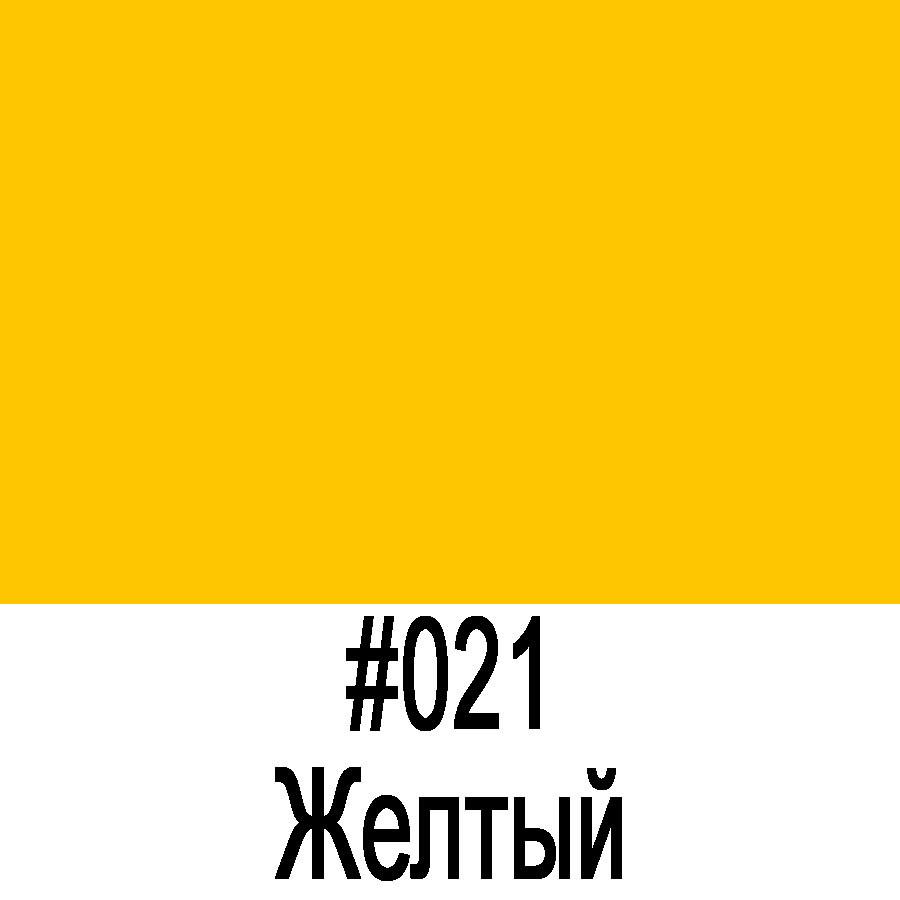 ORACAL 641 021G желтый глянец (1,26м*50м)