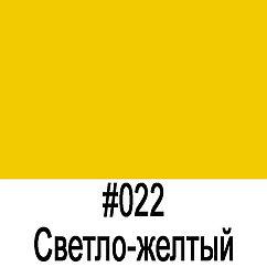 ORACAL 641 022G светло-желтый глянец (1,26м*50м)