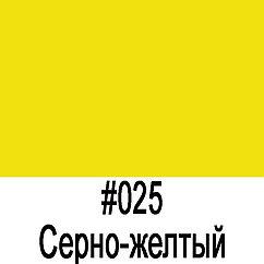 ORACAL 641 025G Серно-Желтый глянец (1,26м*50м)