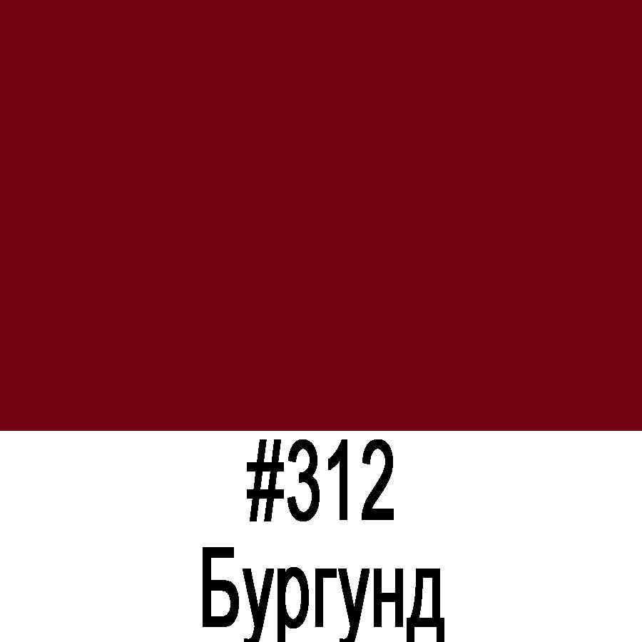 ORACAL 641 312G Бургунд глянец (1,26м*50м)