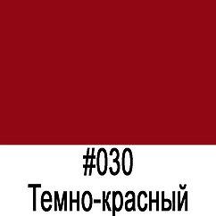 ORACAL 641 030G Темно-красный глянец (1,26м*50м)