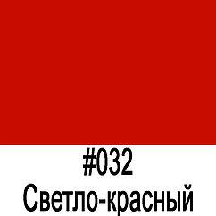 ORACAL 641 032G Светло-красный глянец (1,26м*50м)