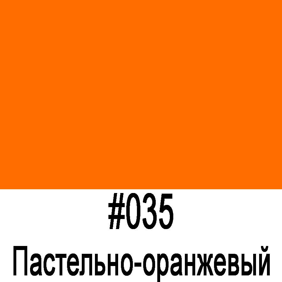 ORACAL 641 035G Пастельно-оранжевый глянец (1,26м*50м)