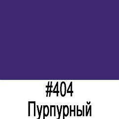 ORACAL 641 404G Пурпурный глянец (1,26м*50м)