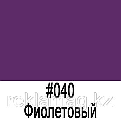 ORACAL 641 040G Фиолетовый глянец (1,26м*50м)