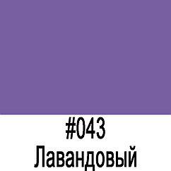 ORACAL 641 043G Лавандовый глянец (1,26м*50м)