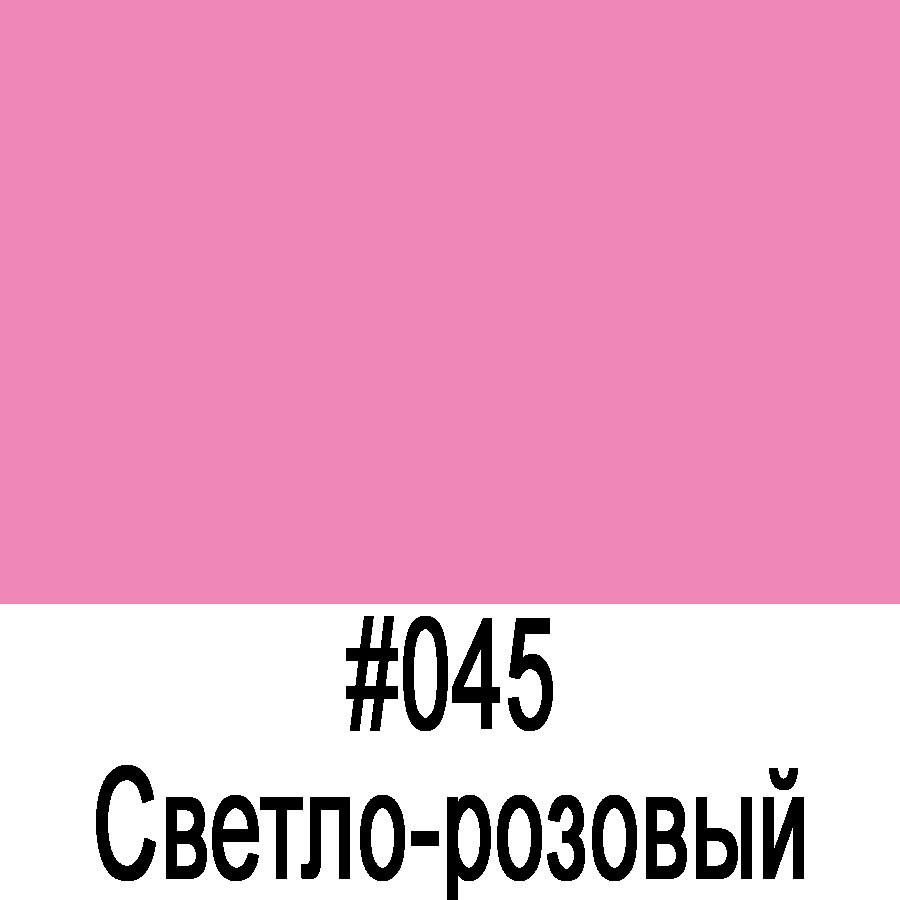 ORACAL 641 045G Розовый глянец (1,26м*50м)