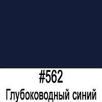 ORACAL 641 562G Глубоководный-синий глянец (1,26м*50м)