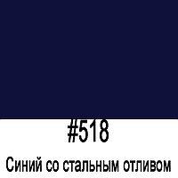 ORACAL 641 518M Синий со стальным отливом глянец (1,26м*50м)