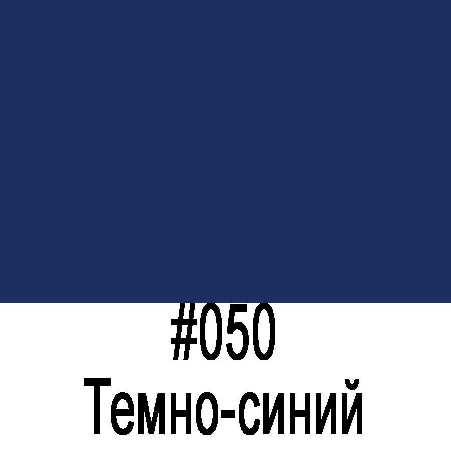 ORACAL 641 050G Темно-синий глянец (1,26м*50м)
