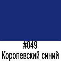 ORACAL 641 049G Королевский синий глянец (1,26м*50м)
