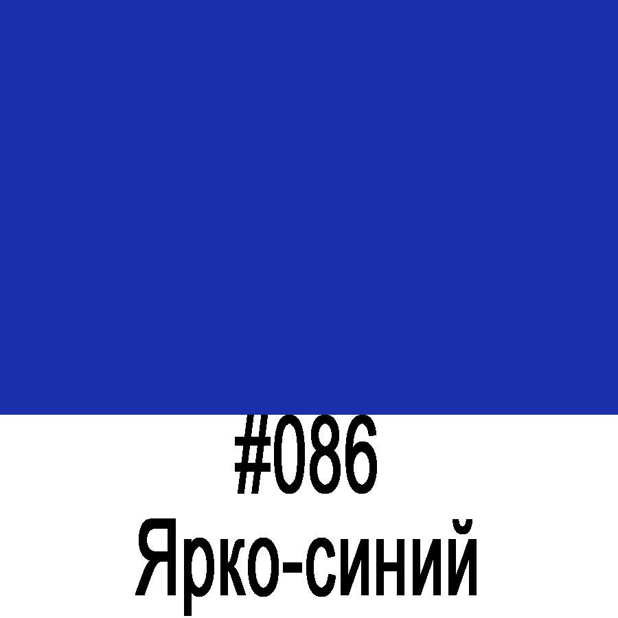 ORACAL 641 086G Ярко-синий глянец (1,26м*50м)