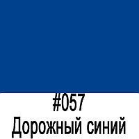 ORACAL 641 057G Дорожный-синий глянец (1,26м*50м)