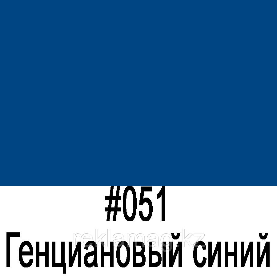 ORACAL 641 051G Генциановый-синий глянец (1,26м*50м)
