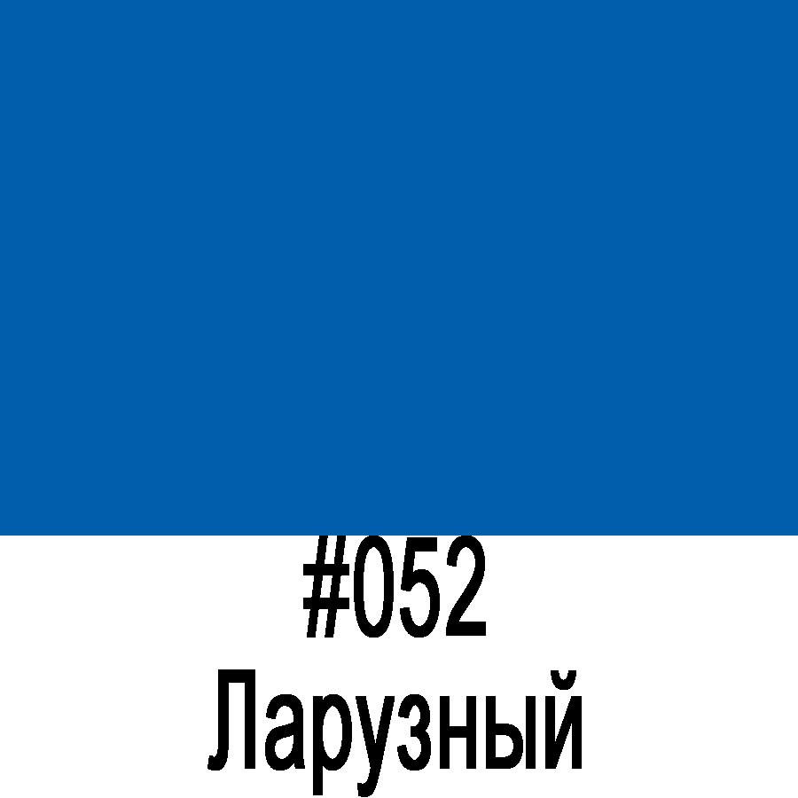 ORACAL 641 052G Лазурный глянец (1,26м*50м)