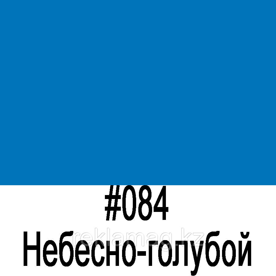ORACAL 641 084G Небесно-голубой глянец (1,26м*50м)