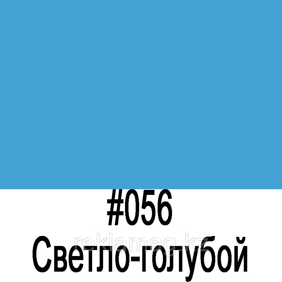 ORACAL 641 056G Светло-голубой глянец (1,26м*50м)