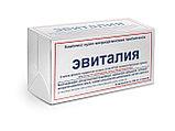 """Закваска """"Эвиталия"""", комплекс пробиотиков. 1фл., фото 2"""