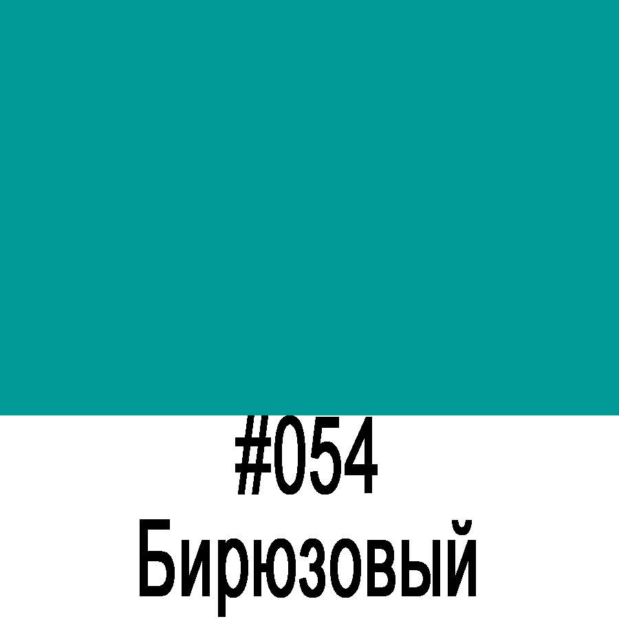 ORACAL 641 054G Бирюзовый глянец (1,26м*50м)