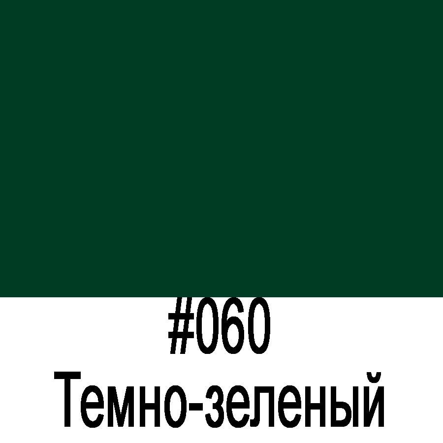 ORACAL 641 060G Темно-зеленый глянец (1,26м*50м)