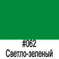 ORACAL 641 062G Светло-зеленый глянец (1,26м*50м)