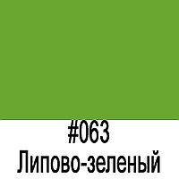 ORACAL 641 063G Липово-зеленый глянец (1,26м*50м)