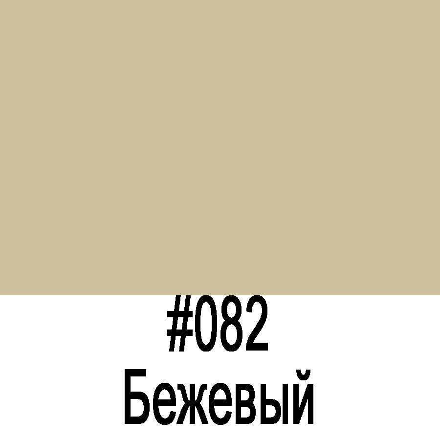 ORACAL 641 082G Бежевый глянец (1,26м*50м)