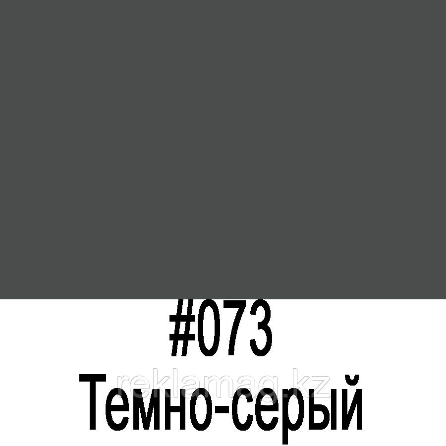 ORACAL 641 073G Темно-серый глянец (1,26м*50м)