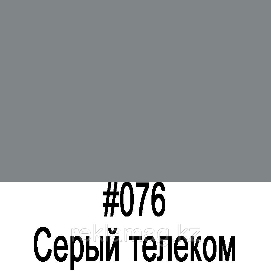 ORACAL 641 076G Серый-телеком глянец (1,26м*50м)