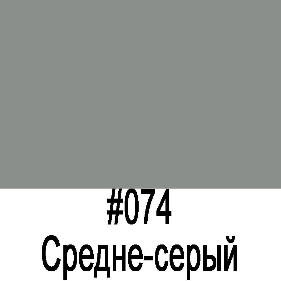 ORACAL 641 074G Средне-серый глянец (1,26м*50м)