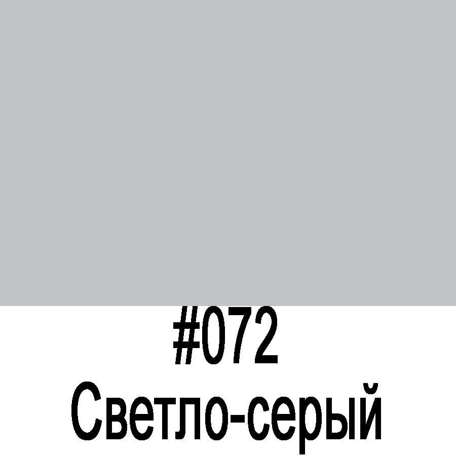 ORACAL 641 072G Светло-серый глянец (1,26м*50м)