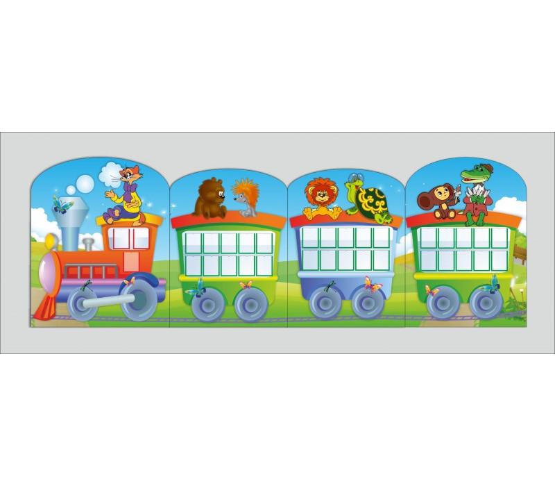 Стенд паровозик для детского сада