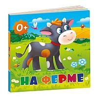 """Книжка для малышей """"На ферме"""""""