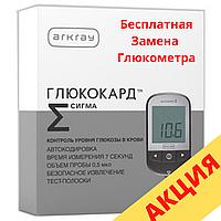 Глюкометр Глюкокард БЕСПЛАТНАЯ ЗАМЕНА