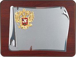 Плакетка наградная с гербом России Служу Отечеству (артикул 50289)