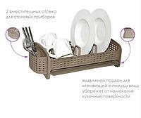 "Сушилка д/посуды ""Ротанг"" латте (Виолет пласт, Россия)"