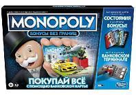 Games Monopoly. Игра настольная Бонусы без границ