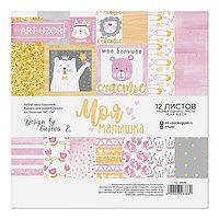 Набор бумаги для скрапбукинга «Моя малышка», 12 листов, 15,5 х 15,5 см