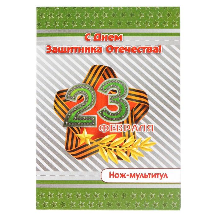 "Нож-мультитул на открытке ""23 февраля"" звезда"