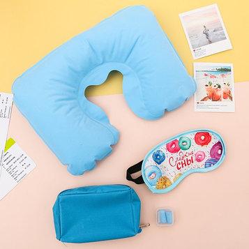 Дорожный набор «Сладкие сны»: подушка, маска для сна, беруши
