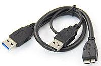 Кабель USB 3.0 - micro-B , с дополнительным питанием (Y-кабель), для внешних HDD