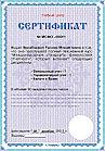 образцы сертификатов, грамот, дипломов