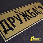 Надомные (адресные) таблички из ПВХ, фото 5
