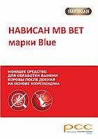 Средство для обработки сосков вымени после доения НАВИСАН МВ ВЕТ МАРКИ BLUE