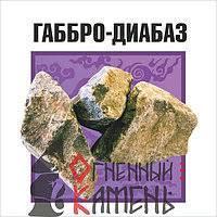 Камн для сауны Габро-диабаз. Теплодар., фото 1