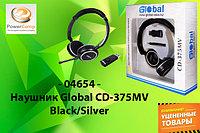 Уценка. Наушник Global CD-375MV Black/Silver